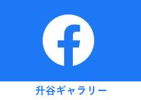 升谷ギャラリー facebookぺーじ